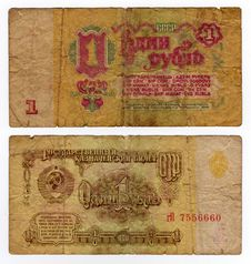 Free Vintage Russian Banknote Stock Photos - 4888593