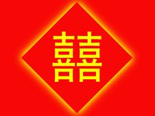Free Red Chinese Background For Wedding Royalty Free Stock Image - 4903036