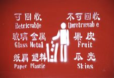 Free A Red Sign Of The Dustbin Royalty Free Stock Photos - 4928838