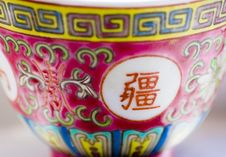 Free Macro Close-up Of Cup For Sake Royalty Free Stock Images - 5028739