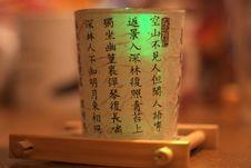 Free Close Up Of Sake Cup Stock Image - 5143491