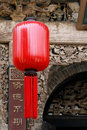 Free Red Lantern In The Ancient City. Royalty Free Stock Photos - 5208108