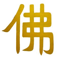 Free Chinese Character Fo Stock Images - 53397974