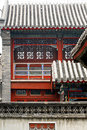 Free China S Ancient Building. Stock Images - 5505314