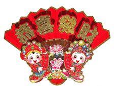 Free Chinese Dolls Royalty Free Stock Image - 5581666