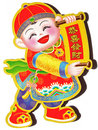 Free Chinese Doll - Boy Stock Images - 5635464