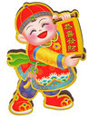 Free Chinese Doll - Boy Stock Images - 5773914