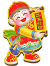 Free Chinese Doll - Boy Royalty Free Stock Photos - 5773918