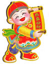 Free Chinese Doll - Boy Stock Images - 5773974