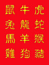 Free Zodiac In Chinese Character Royalty Free Stock Photos - 5779468