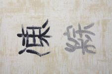 Free Cotton Canvas Texture Stock Image - 5970601