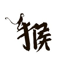 Chinese Calligraphy Monkey Stock Photo