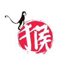 Chinese Calligraphy Year Of The Monkey Vector Stock Photos