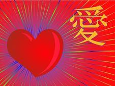 Hieroglyph Love Stock Photography