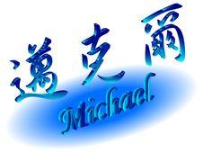 Free Michael Royalty Free Stock Photo - 6220145