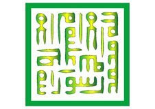 Free Ancient Arabic Ornament Stock Images - 6381494