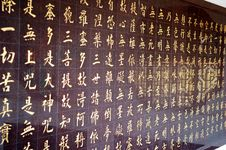Chinese Characters Royalty Free Stock Photo