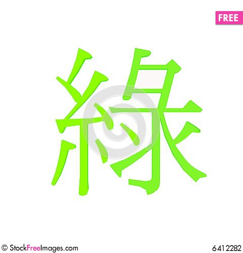 Free Green (Chinese) Stock Photography - 6412282
