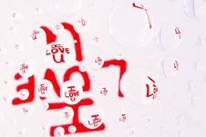 Free I Love You In Droplets Royalty Free Stock Photography - 6433807