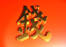 Free Golden Chinese Money Character On Red Backgrou Royalty Free Stock Photos - 6456838