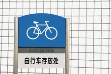 Free Bicycle Park Sign Royalty Free Stock Image - 6651836