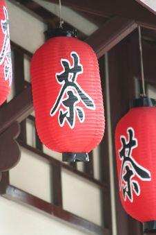 Free Lantern At Japanese Restaurant Stock Photos - 697943