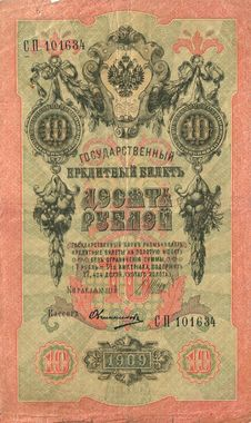 Free Banknote Of Czarist Era Stock Images - 7031324