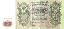 Russian Banknote Stock Photo