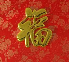 CHINESE NEW YEAR LUCK Stock Image