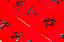 Free Chinese Calligraphy Stock Photo - 7920630