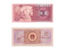 Free 1980 Chinese Bill Royalty Free Stock Images - 814089