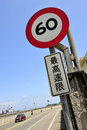 Free Speed Limit At 60MPH Royalty Free Stock Images - 8302719