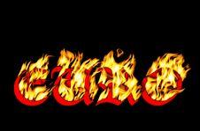 Euro Text With Fire Stock Photos