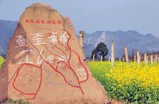 Free Pengzhou, China: Boulder With Map Stock Photography - 8419362