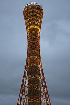 Free Kobe Port Tower Stock Images - 8520784