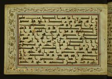 Free Illuminated Manuscript Koran, Walters Art Museum Ms. W.553, Fol.5a Stock Images - 88693234