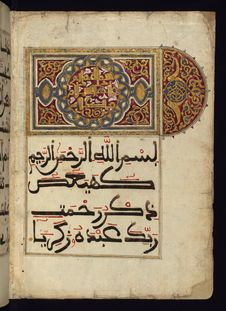 Free Illuminated Manuscript Koran, Illuminated Incipit Page With Headpiece Inscribed With The Chapter Heading For Sūrat Maryam, Walte Stock Photo - 88693260