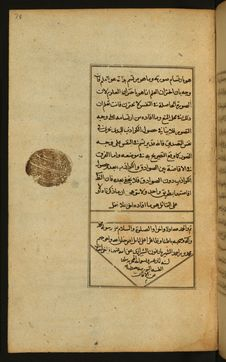 Free Manuscript Book On Logic, Walters Art Museum Ms. W.591, Fol. 78a Royalty Free Stock Images - 88693289