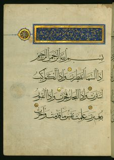 Free Illuminated Manuscript Koran, Walters Art Museum Ms. W.562, Fol. 13a Royalty Free Stock Photo - 88693295