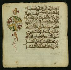 Free Illuminated Manuscript Koran, Walters Art Museum Ms. W.853.I, Fol. 462a Royalty Free Stock Photo - 88693305