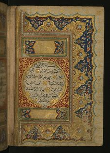 Free Illuminated Manuscript Koran, The Right Side Of A Double-page Illumination, Walters Art Museum Ms. W.577, Fol.1b Stock Images - 88693314