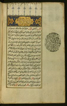 Free Illuminated Manuscript Of A Gloss On A Commentary On The Koran, Illuminated Opening Page With A Rectangular Headpiece, Walters Ar Stock Image - 88693431