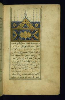 Free Illuminated Manuscript Turkish Version Of Sindbadnama, Walters Art Museum Ms. W.662, Fol. 1b Stock Photos - 88693493