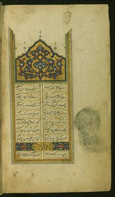 Free Illuminated Incipit Page With A Headpiece Containing A Cartouche With The Inscription In White Ink Dīvān-i Ḥāfiẓ From Colle Stock Photos - 88693573