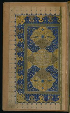 Free Illuminated Manuscript Khamsa, Walters Art Museum Ms. 609, Fol. 2a Royalty Free Stock Photography - 88693587