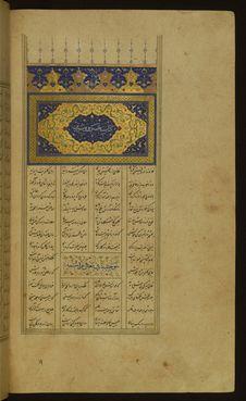 Free Illuminated Manuscript Khamsa, Walters Art Museum Ms. 609, Fol. 33b Stock Photos - 88693643