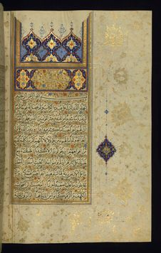 Free Illuminated Manuscript Koran, Decorated Incipit Page With A Headpiece Introducing Chapter 18, Sūrat Al-kahf, Walters Art Museum Stock Photography - 88693732
