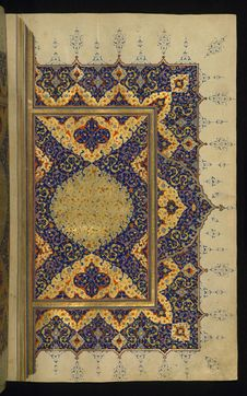 Free Illuminated Manuscript Koran, Illuminated Page With The Verses From The End Of Chapter 17 &x28; Sūrat Banī Isrāʾīl&x29;, Wa Stock Images - 88693744