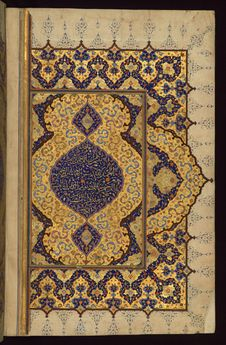 Free Illuminated Manuscript Koran, The Right Side Of A Double-page Opening Inscribed With Verses Of The First Chapter &x28;Sūrat Al- Royalty Free Stock Photo - 88693745