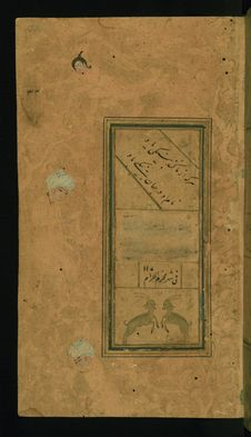Free Illuminated Manuscript Anthology Of Persian Poetry, Walters Art Museum Ms. W.653, Fol. 32a Stock Photo - 88693780